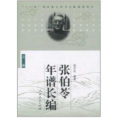 Boling Chronicle of a long series of (Vol.1) (fine) (Other)(Chinese Edition): LIANG JI SHENG