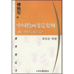 Change History of Chinese Painting (with Chinese Art Chronology) (Paperback)(Chinese Edition): FU ...