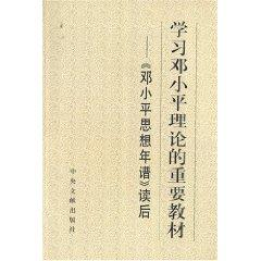 Deng Xiaoping Theory and the important study materials: Chronicle of Deng Xiaoping Thought Reading ...