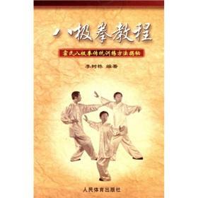 Ba Ji Quan Tutorial: Fourier transform traditional: LI SHU DONG