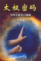 Tai Chi Password: Chinese Tai Chi Chuan solution per problem (paperback)(Chinese Edition): YU GONG ...