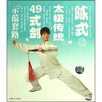 Chen Style Tai Chi traditional 49 sword style (with book + DVD) (Paperback)(Chinese Edition): MA ...