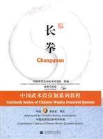 Changquan: Chinese Wushu Duan System series of: KANG GE WU
