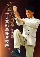 token Hop Boxing: Top Ten single operation and the true shape of attack (paperback)(Chinese Edition...
