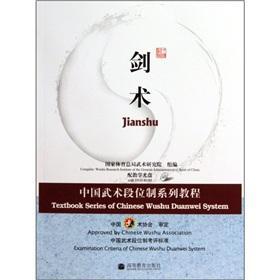 Fencing: Chinese Wushu Duan System series of: KANG GE WU