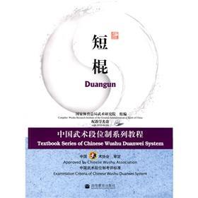 truncheons: Chinese Wushu Duan System series of: KANG GE WU