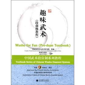 fun martial arts: level tutorial before paragraph: KANG GE WU