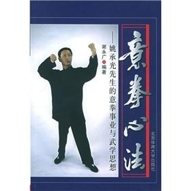 Yiquan Heart: Mr. Yao Chengguang of Yiquan martial arts career and thought (paperback)(Chinese ...