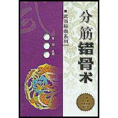 Fenjincuogu surgery / Wudang Mizong Series (Paperback)(Chinese Edition): GAO XIANG