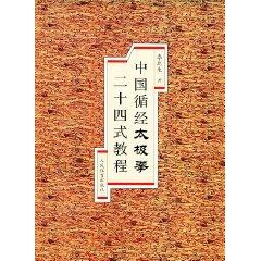 TCC round of China-style through the tutorial (paperback)(Chinese Edition): LI ZHAO SHENG