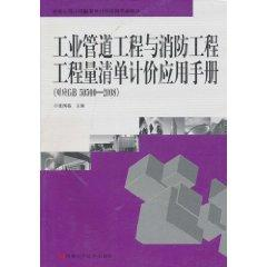 industrial pipeline project and Fire Protection Engineering: ZHANG GUO DONG