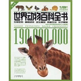 World Animal Encyclopedia (Youth Edition) (Paperback)(Chinese Edition): BEN SHE.YI MING