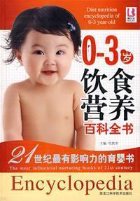 0-3 years old diet Encyclopedia (Paperback)(Chinese Edition): DAI KAI JUN