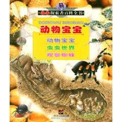 Animal Baby (Paperback)(Chinese Edition): SI TE LA DE LIN
