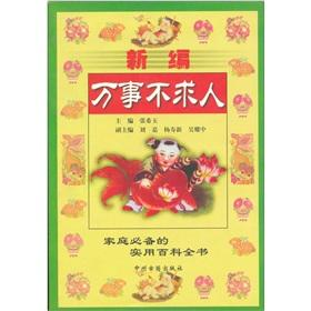 New it-yourself: the family must have a practical encyclopedia (paperback)(Chinese Edition): BEN ...
