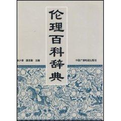 ethic Encyclopedia (hardcover )(Chinese Edition): BEN SHE.YI MING