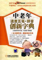 innovations in elderly Quick Wubi spelling dictionary ( paperback)(Chinese Edition): MA JIAN CHANG