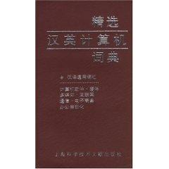 selected English Computer Dictionary: common vocabulary with: BEN SHE.YI MING
