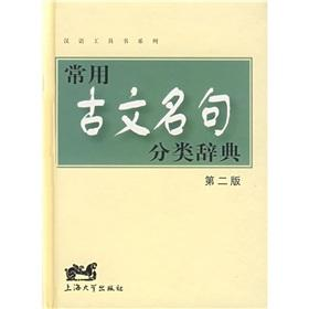 Chinese Classical famous books series commonly used classification Dictionary (2nd edition) (...