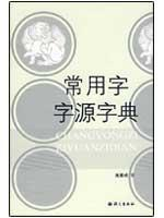 every word commonly used in the source dictionary (hardcover)(Chinese Edition): GAO JING CHENG