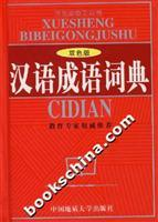 Chinese idiom dictionary ( Color Edition) (Paperback)(Chinese Edition): ZHENG WEI