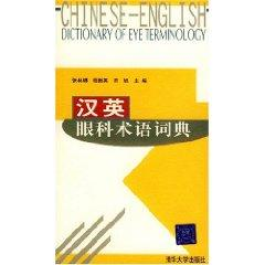 Chinese-English Dictionary of Eye Terminology(Chinese Edition): ZHANG LIN NA