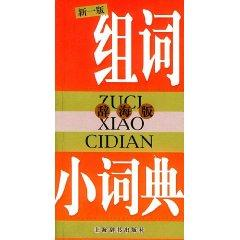 small dictionary of words (Ci Hai Edition) (New version 1) (Paperback)(Chinese Edition): CHEN QI
