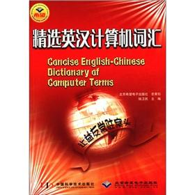 Concise English-Chinese Dictionary of Computer Terms(Chinese Edition): BEN SHE.YI MING
