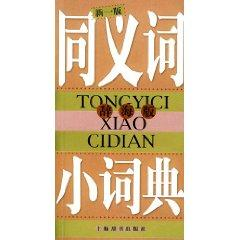synonym small dictionary (Ci Hai Edition) (New version 1) (Paperback)(Chinese Edition): FAN XIAO