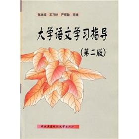 University Language Study Guide (2nd Edition) (Paperback)(Chinese Edition): BEN SHE.YI MING