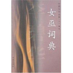 Book Review portfolio: Witch Dictionary (Paperback)(Chinese Edition): LI BI HUA
