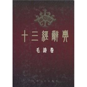 thirteen by the dictionary. Mao volume (hardcover)(Chinese Edition): BEN SHE.YI MING