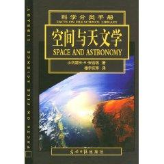 Science Dictionary Classification Manual Series - Space and Astronomy (Paperback)(Chinese Edition):...