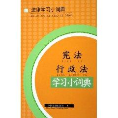 Constitution small study of administrative law dictionary: XU BING