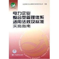 Electricity Integrated Management System Implementation Guide for regulations and standards (...
