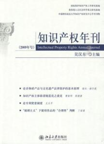 IP Annual Report (2009 reign) (Paperback)(Chinese Edition): BEN SHE.YI MING