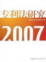 Patent Law of 2007 (Paperback)(Chinese Edition): GUO JIA ZHI SHI CHAN QUAN JU TIAO FA SI