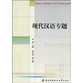 Modern Chinese theme (paperback)(Chinese Edition): BEN SHE.YI MING