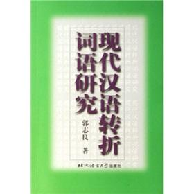 Modern Chinese Turn Words Research (Paperback)(Chinese Edition): GUO ZHI LIANG