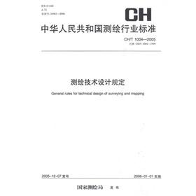 People s Republic of Surveying and Mapping Industry Standard (CH / T 1004-2005 instead of CH &...
