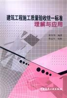 building acceptance for construction quality of Comprehension and Application (Paperback)(Chinese ...