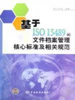 file of documents based on ISO15489 standards and related management of the core specification (...