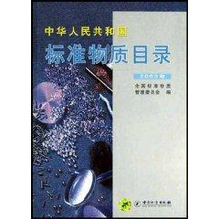 People s Republic of standard materials catalog (2003) (paperback)(Chinese Edition): BEN SHE.YI ...
