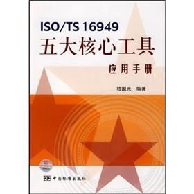 ISO/TS16949 five core tools for application manual (paperback)(Chinese Edition): JI GUO GUANG