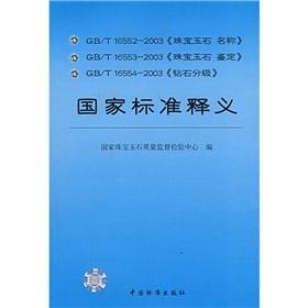 GB/T16552-2003 GB/T16553-2003 jewelry jade jewelery name identification GB/T16554- (...