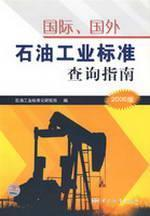 international and foreign oil industry standard query Guide (2006 Edition) (Paperback)(Chinese ...