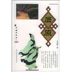 Qu Yuan (Chinese historical figures) (Paperback)(Chinese Edition): NING FA XIN