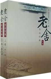 classic works of Lao She (the upper and lower volumes) (Paperback)(Chinese Edition): SHU YI