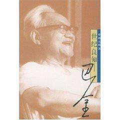 century conscience (Ba) (Paperback)(Chinese Edition): LI CUN GUANG