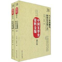Chinese literature data entire series (modern paper): Six years of Lu Xun Selected Papers (Set 2 ...